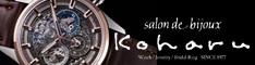大分県大分市 機械式時計正規販売店 サロン・ド・ビジュ コハル Watch Blog