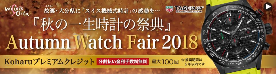 Autumn Watch Fair 2018