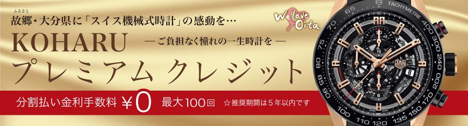 ☆分割払い金利手数料が無料となる『Koharu プレミアム クレジット』☆
