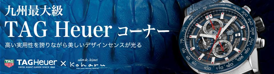 九州最大級のTAG Heuerコーナー☆