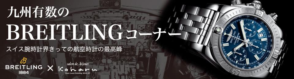 九州有数のBREITLINGコーナー☆