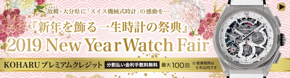 2019 New Year Watch Fair