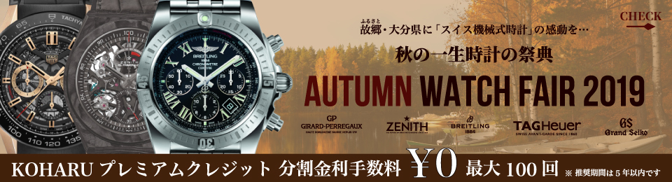 秋の一生時計の祭典 AUTUMN WATCH FAIR 2019