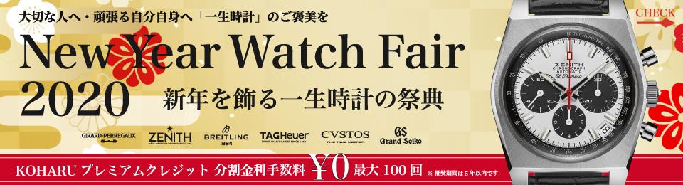 新年を飾る一生時計の祭典 New Year Watch Fair 2020