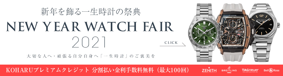 NEW YEAR WATCH FAIR