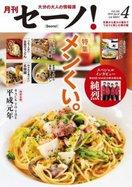 月刊セーノ【4月号】