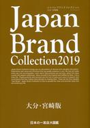 Japan Brand Collection2019 大分・宮崎版