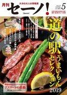 月刊セーノ【5月号】