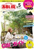 月刊・シティ情報おおいた 【5月号】