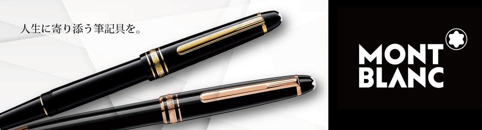人生に寄り添う筆記具を。