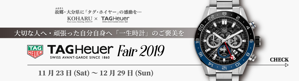 TAGHEUER FAIRE 2019